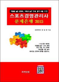 스포츠경영관리사 문제은행(2015)