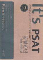 상황판단 기출문제해설집(400)(IT S PSAT)(2009)