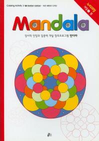 만다라(Mandala). 1: 몽글몽글 빙글빙글