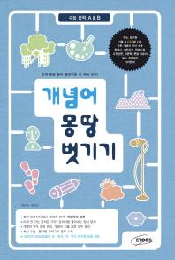개념어 몽땅 벗기기(2013년용)(수능문학 A&B 4)