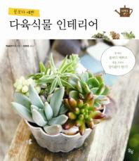 다육식물 인테리어(꽃보다 예쁜)