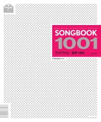 Song Book 1001(송북)(찬양악보집)(프레이즈앤워십)(스프링)