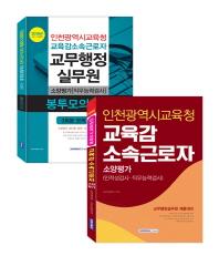 인천광역시교육청 교육감소속근로자 교무행정실무원 소양평가 세트(전2권)