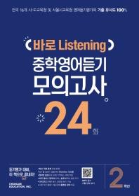 중학 2학년 바로 Listening 중학영어듣기 모의고사 24회