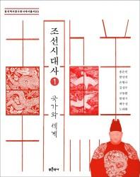 조선시대사. 1: 국가와 세계(한국역사연구회시대사 총서 5)
