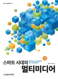 스마트 시대의 멀티미디어(IT COOKBOOK 177)