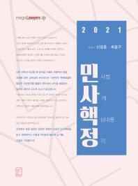 민사핵정(민사법 사례 핵심내용 정리)(2021)