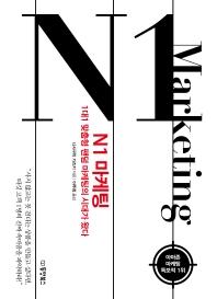 N1 마케팅