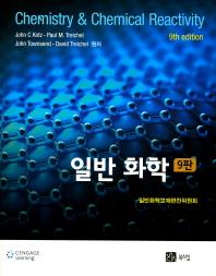 일반 화학(9판)