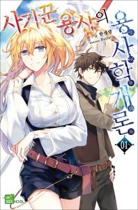 사기꾼 용사의 용사학개론. 1(시드노벨(Seed Novel))