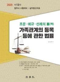 가족관계의 등록 등에 관한 법률(2020)(13판) #