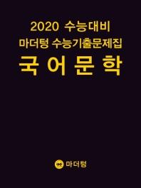 고등 국어 문학 수능기출문제집(2019)(마더텅)