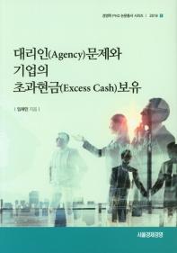 대리인문제와 기업의 초과현금 보유(경영학 PhD 논문총서 시리즈 2019-1)