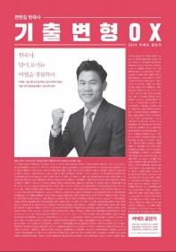 전한길 한국사 기출 변형 OX(2019) #