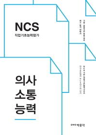 NCS 직업기초능력평가 의사소통능력(NCS기반 직업기초능력시리즈)
