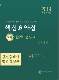 공인중개사법령 및 실무 핵심요약집 합격비법노트(공인중개사 2차)(2019)(이지원패스)(개정판)