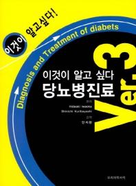 당뇨병 진료(이것이 알고 싶다)