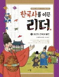 한국사를 이끈 리더. 6: 조선의 건국과 발전