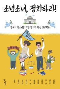 소년소녀, 정치하라!(우리학교 소년소녀 시리즈)