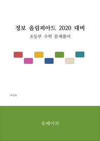 정보 올림피아드 2020 대비 초등부 수학