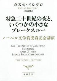 特急二十世紀の夜と,いくつかの小さなブレ-クスル- ノ-ベル文學賞受賞記念講演
