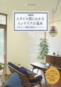 [해외]スタイル別にわかるインテリアの基本 自分らしい素敵な部屋をつくりたい!