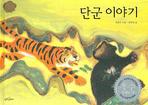 단군 이야기(책을 좋아하는 아이 옛 이야기 38)