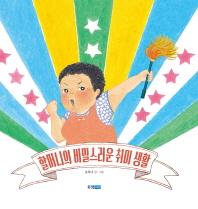 할머니의 비밀스러운 취미 생활(웅진 우리그림책 42)(양장본 HardCover)