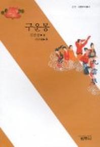 구운몽(3판)(사르비아총서 215)