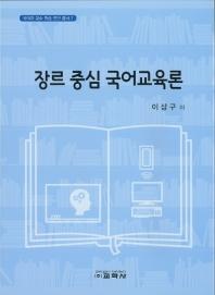 장르 중심 국어교육론