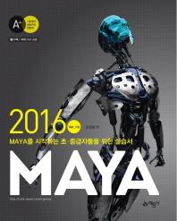 MAYA(ver. 이상)(2016)(A+)(CD1장포함)