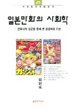 일본만화의 사회학 (서남동양학술총서 29)