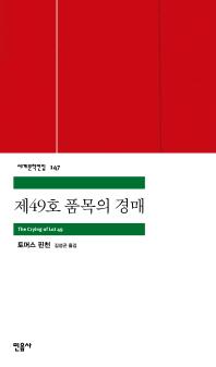 제49호 품목의 경매(세계문학전집 147)
