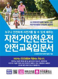 자전거안전운전 안전교육입문서