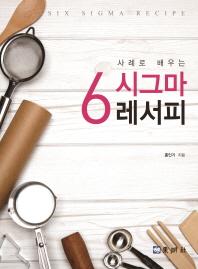 6시그마 레서피(사례로 배우는)