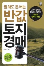 반값 토지경매(뭘 해도 돈 버는)(뭘 해도 돈 버는 시리즈 3)