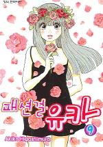 패션걸 유카 9