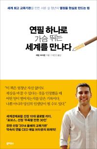 연필 하나로 가슴 뛰는 세계를 만나다(양장본 HardCover)