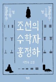 조선의 수학자 홍정하(개정판)