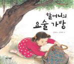 할머니의 요술 가방(무지개 그림책 3)