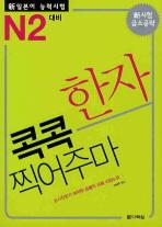신일본어능력시험 콕콕 찍어주마 한자(N2 대비)