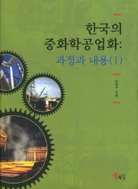 한국의 중화학공업화: 과정과 내용. 1(양장본 HardCover)