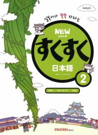 스쿠스쿠 일본어. 2(New)(일본어가 쑥쑥 자라는)(개정증보판)(CD1장포함)