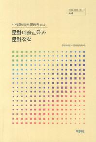 문화 예술교육과 문화 정책(디지털콘텐츠와 문화정책 6)