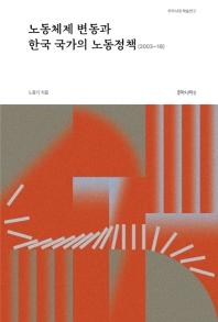 노동체제 변동과 한국 국가의 노동정책(우리시대 학술연구 2003-18)