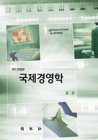 국제경영학(전정판 5판)(양장본 HardCover)
