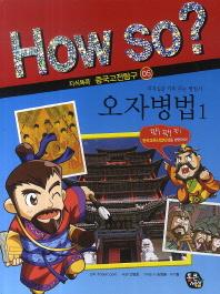 오자병법. 1(How So? 지식똑똑 중국고전탐구 5)