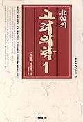 북한의 고려의학 1