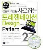 프레젠테이션 DESIGN PATTERN 27가지(청중의 마음을 사로잡는)
