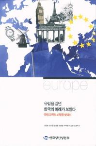 유럽을 알면 한국의 미래가 보인다(양장본 HardCover)